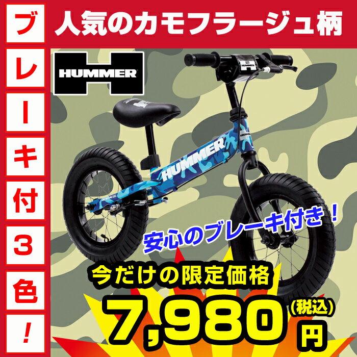 【送料無料】HUMMER(ハマー) 12.5インチ 幼児/子供用トレーニングバイク 【専用スタンド付き】 HUMMER TRAINEE BIKE 0113_flash