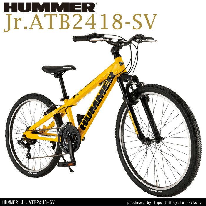 【代引不可】【送料無料】HUMMER(ハマー) Jr.ATB2418-SV ジュニア用 子供車 ATB シマノ製18段変速機搭載 前後Vブレーキシステム フロントサスペンション 0113_flash