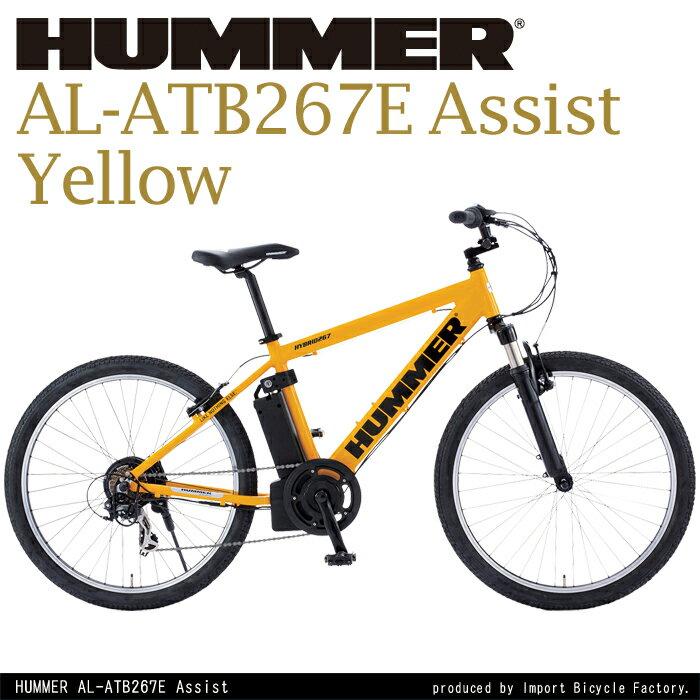 【送料無料/代引不可】HUMMER(ハマー) 26インチ 電動アシスト自転車 AL-ATB267E-Assist ATB シマノ製7段変速機搭載 前後Vブレーキシステム フロントサスペンション 24V/5.8Ah リチウムイオンバッテリー【店頭受取対応商品】
