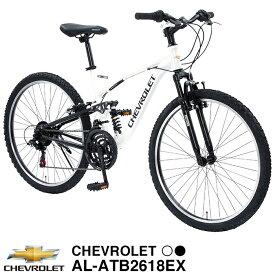 【送料無料】CHEVROLET(シボレー) シマノ18段変速 26インチ アルミフレーム Wサスペンション マウンテンバイク CHEVY AL-ATB2618EX 【代引不可】