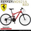 【送料無料】Ferrari(フェラーリ) M2621A 26×1.95インチ シマノ製外装21段変速ギア搭載 軽量アルミフレーム 前後Vブレーキシステム マウン...