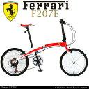 【送料無料】Ferrari(フェラーリ) FDB207E 折りたたみ自転車 20インチ ドルフィンフレーム シマノ製7段変速機搭載 ハンドル長さ伸縮式ステム 前...