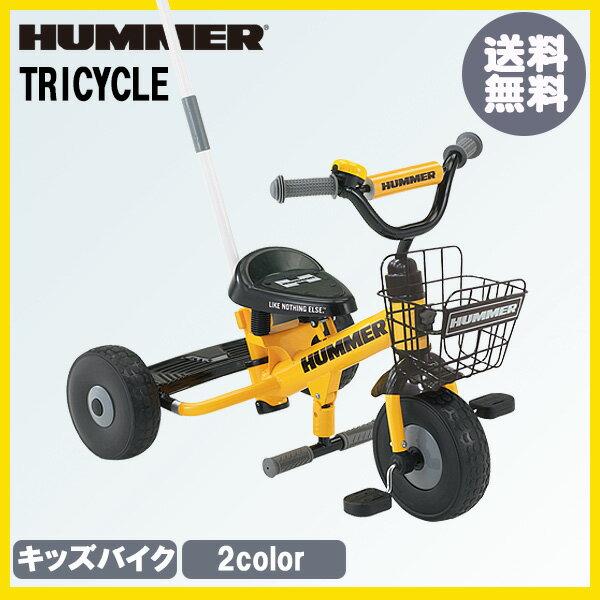【送料無料】HUMMER(ハマー) 幼児/子供用三輪車 【手押し棒/前カゴ付き】 HUMMER TRICYCLE