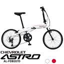【在庫限定特別価格/売切終了】【送料無料】CHEVROLET(シボレー) ASTRO(アストロ) AL-FDB207D 折りたたみ自転車 20イ…