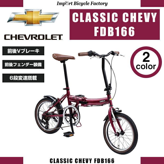 【送料無料】 CHEVROLET(シボレー) Classic CHEVY FDB166 16インチ 折りたたみ自転車 シマノ6段変速機搭載 簡単レバーの折りたたみ式 前後Vブレーキ 前後ショートフェンダー装着【店頭受取対応商品】