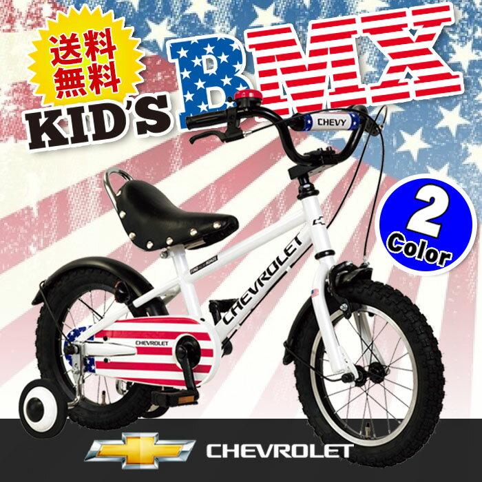 【送料無料】【代引不可】CHEVROLET(シボレー) KID'S14 BMX 14インチ 子供自転車 安定の良い極太タイヤ装着(14×2.125インチ) BMX風ハンドル 鋲付きライダーサドル フルカバーチェーンケース 【旧モデルセール/2017年モデル】【店頭受取対応商品】