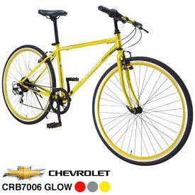 【送料無料】シボレー(CHEVROLET) CRB7006GLOW 光り輝くCP塗装 700c クロスバイク 6段変速 Vブレーキ【店頭受取対応商品】【代引不可】