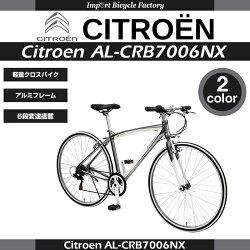 【送料無料】Citroen(シトロエン)AL-CRB7006NXアルミフレーム塗り分けツートンカラーフレームツートンカラータイヤクロスバイク700Cシマノ製6段変速機搭載前後Vブレーキ