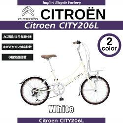 【送料無料】Citroen(シトロエン)CITY206L低床フレーム20インチ自転車シティサイクルミニベロシマノ製6段変速機搭載後輪リング錠ダイナモ式ライト搭載バスケット取り付け可能なフロントキャリア付