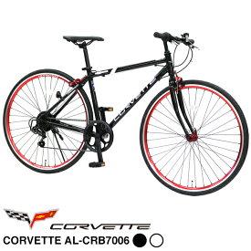 【送料無料】CHEVROLET(シボレー) クロスバイク 700c 軽量アルミフレーム シマノ6段変速 鮮やか前後アルマイト塗装リム 前輪クイックレリーズ シボレーコルベットWネーム CORVETTE(コルベット) AL-CRB7006【代引不可】