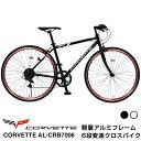 【送料無料】CHEVROLET(シボレー) クロスバイク 700c 軽量アルミフレーム シマノ6段変速 鮮やか前後アルマイト塗装リ…