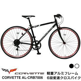 【送料無料】CHEVROLET(シボレー) クロスバイク 700c 軽量アルミフレーム シマノ6段変速 鮮やか前後アルマイト塗装リム 前輪クイックレリーズ シボレーコルベットWネーム CORVETTE(コルベット) AL-CRB7006