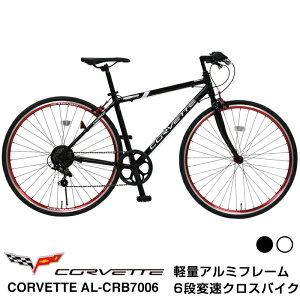 【送料無料】CHEVROLET(シボレー) クロスバイク 700c 軽量アルミフレーム シマノ6段変速 鮮やか前後アルマイト塗装リム 前輪クイックレリーズ シボレーコルベットWネーム CORVETTE(コルベット) AL-C