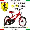 【送料無料】Ferrari(フェラーリ) K160-A レッド 子供自転車 16インチ 高級軽量モノコック風エアロアルミフレーム 重量9.3kg 目安適応年齢3...