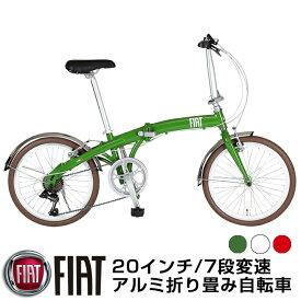 軽量 イタリアンデザイン 折りたたみ自転車 20インチ 本体重量12.7kg アルミフレーム Vブレーキ/シマノ7段変速/前後フェンダー/カラータイヤ標準装備 通勤 通学 街乗り FIAT(フィアット) FDB207V