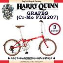 【送料無料】HARRY QUINN(ハリー クイン) GRAPES Cr-Mo FDB207 20インチ 折りたたみ自転車 クロモリフレーム 7段変速…