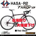 【送料無料】【代引不可】HASA(ハサ) R2 シマノTiagra 20speed ロードバイク デュアルコントロールレバー装備 前後キ…