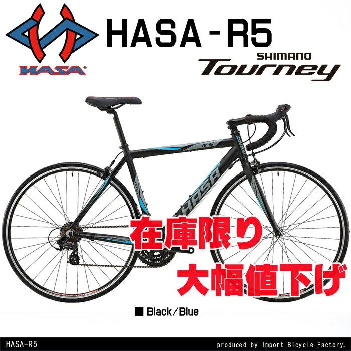 【送料無料】【代引不可】HASA(ハサ) R5 シマノTourney 21speed ロードバイク デュアルコントロールレバー装備 前後キャリパーブレーキ 前後クイックリリース アナトミックシャロードロップハンドル 10.4kg【モデルチェンジにつき大幅値下げ】【店頭受取対応商品】