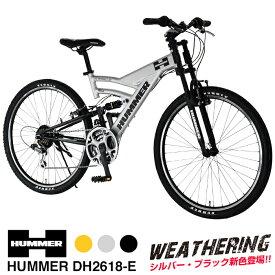 【アウトレット/現品限り】【配達地域限定商品】【送料無料】HUMMER(ハマー) マウンテンバイク 26インチ 軽量アルミフレーム シマノ18段変速 Wサスペンション HUMMER DH2618-E【代引不可】