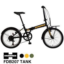 【送料無料】HUMMER(ハマー) FDB207TANK 20インチの太い安定感のあるタイヤ装着 折りたたみ自転車 シマノ7段変速機搭載 フロントキャリア付 前後泥除けフェンダー付 前後Vブレーキシステム採用