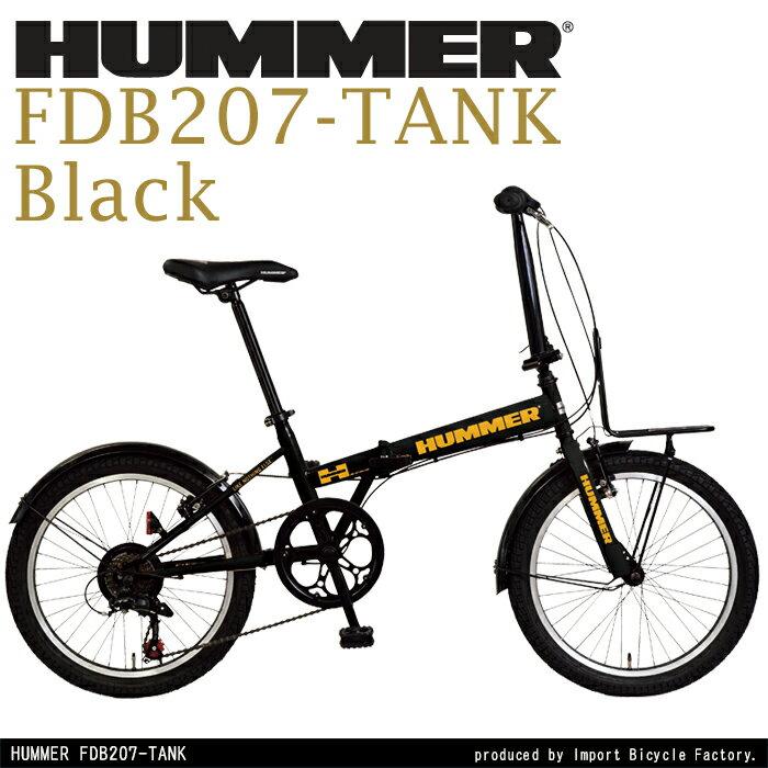 【送料無料】HUMMER(ハマー) FDB207TANK 20インチの太い安定感のあるタイヤ装着 折りたたみ自転車 シマノ7段変速機搭載 フロントキャリア付 前後泥除けフェンダー付 前後Vブレーキシステム採用 0113_flash