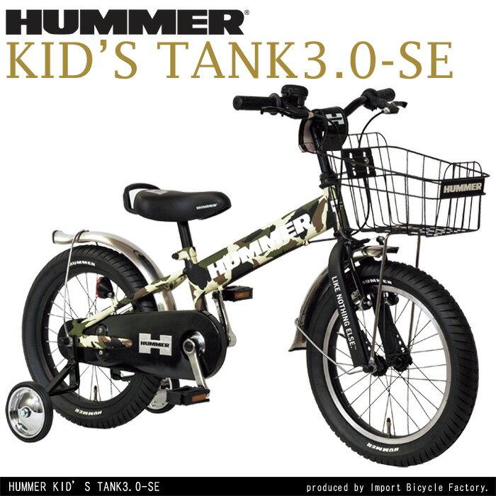 【代引不可】【送料無料】HUMMER(ハマー) KID'S TANK3.0-SE 16インチ 子供用補助輪付き幼児車 極太タイヤ 16x3.0 持ち手付きサドル チェーンケース標準装備