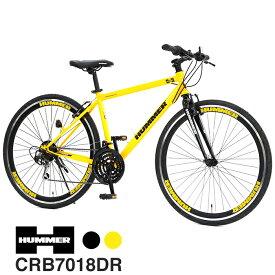 【送料無料】HUMMER(ハマー) クロスバイク 700c デープリム シマノ18段変速機搭載 Vブレーキシステム 前輪クイックレリーズ CRB7018DR【代引不可】