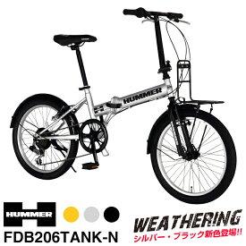 【本州送料無料】折りたたみ自転車 20インチの太いタイヤ装着 シマノ6段変速機搭載 フロントキャリア付 ハマー(HUMMER) FDB206TANK-N