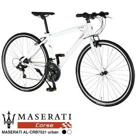 【送料無料】MASERATI(マセラティ) AL-CRB7021urban 700x28C クロスバイク 軽量アルミフレーム 21段変速機搭載 重量12.4kg フレームサイズ440mm 前クイックレリースハブ【店頭受取対応商品】
