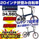 10/15 0:00〜23:59 ポイント10倍!【送料無料】Maserati(マセラティ) FDB207E 折りたたみ自転車 20インチ シマノ製7段…