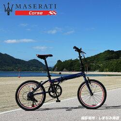 【送料無料】Maserati(マセラティ)FDB207E折りたたみ自転車20インチシマノ製7段変速機搭載ハンドル長さ伸縮式ステム前後Vブレーキ