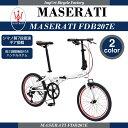 2/15 0:00〜23:59ポイント10倍!【送料無料】Maserati(マセラティ) FDB207E 折りたたみ自転車 20インチ シマノ製7段変…