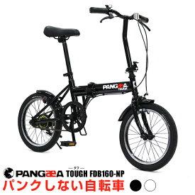 【送料無料】ノーパンク 折りたたみ自転車(2色) 自転車 前後泥除け標準装備 PANGAEA(パンゲア) TOUGH(タフ)FDB160-NP 16インチ 災害時にも便利【代引不可】