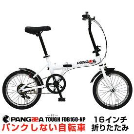 ノーパンク 折りたたみ自転車 16インチ 災害時にも便利 前後泥除け標準装備 PANGAEA(パンゲア) TOUGH(タフ)FDB160-NP パンクしないので安心