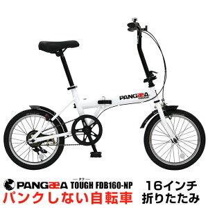 【送料無料】ノーパンク 折りたたみ自転車 16インチ 災害時にも便利 前後泥除け標準装備 PANGAEA(パンゲア) TOUGH(タフ)FDB160-NP パンクしないので安心