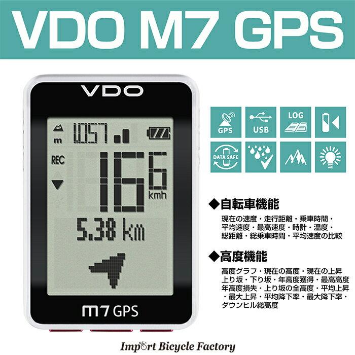 VDO(バーディオー) M7GPS デジタルワイヤレス ドイツブランド サイクルコンピューター GPS搭載 専用アプリで 大画面表示 スピード+時間+距離+温度計+高度+バックライト機能付 ポルシェやメルセデスのスピードメーターを製造するメーカー