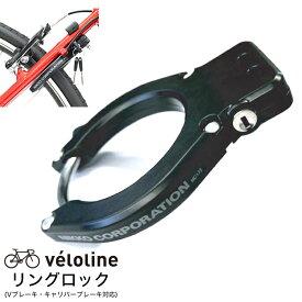 【送料無料】Vélo Line(ベロライン) リングロク ディンプルキー(3本付) フレーム挟み込み方式 Vブレーキ対応 NC172BK 【代引不可】