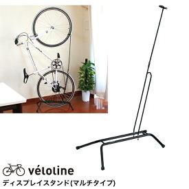 【送料無料】véloline(ベロライン)ディスプレイスタンド マルチタイプ 縦置き/横置き可能 軽量/コンパクト/シンプル設計/自転車スタンド 26インチ 700c用【代引不可】