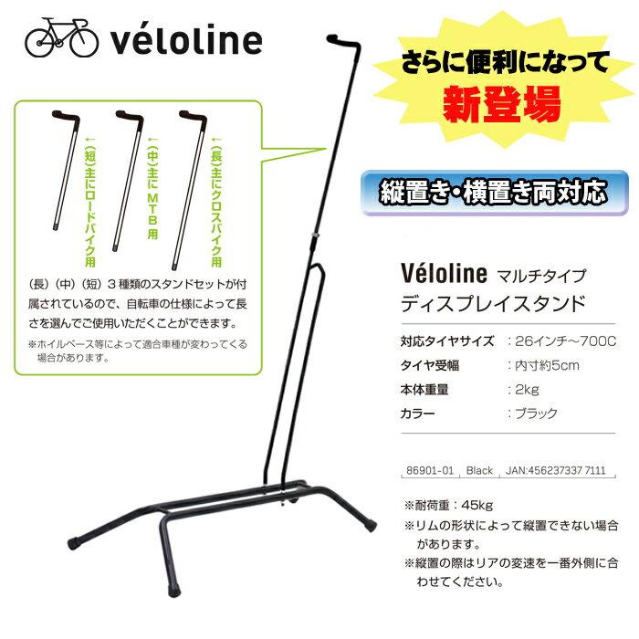 【送料無料】véloline(ベロライン)ディスプレイスタンド マルチタイプ 縦置き/横置き可能 軽量/コンパクト/シンプル設計/自転車スタンド 26インチ 700c用 0113_flash