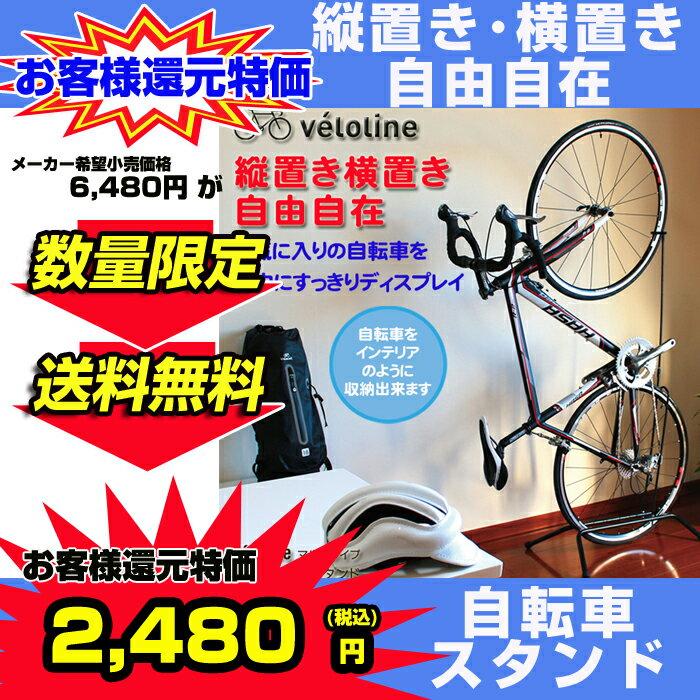 【送料無料】véloline(ベロライン)ディスプレイスタンド マルチタイプ 縦置き/横置き可能 軽量/コンパクト/シンプル設計/自転車スタンド 26インチ 700c用
