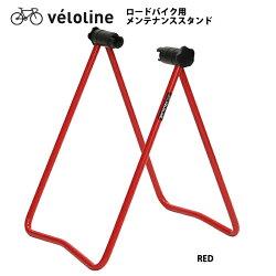 【代金引換不可】véloline(ベロライン)ロードバイク用メンテナンススタンド折りたたみ式ディスプレイスタンドワークスタンド作業スタンド自転車スタンド532P26Feb16