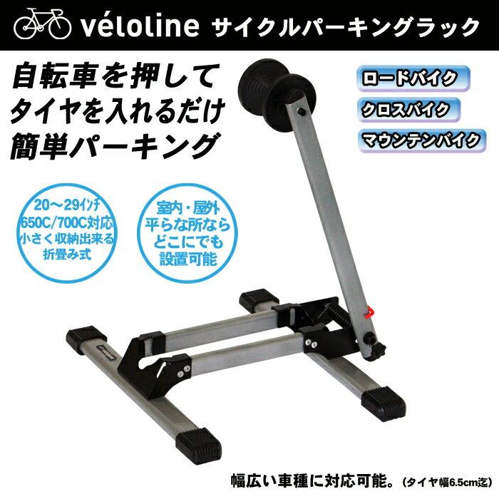 【送料無料】véloline(ベロライン) サイクルパーキングラック 自転車スタンド メンテナンス ディスプレイ ロードバイク クロスバイク 保管 折畳式 収納 【20インチ〜29インチ/650c/700c対応】