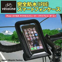 véloline(ベロライン)防水スマートフォンケースブラック【タッチパネル式/全天候型】横置き/縦置き可能タッチパネル式