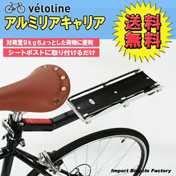 【送料無料/代金引換不可】Vélo Line(ベロライン) アルミ製 リアキャリア ツーリングキャリア サイクル 自転車荷台 後付け シートポスト取り付けタイプ 簡単取り付け 耐荷重9kg リフレクター付き ゴムバンド付き