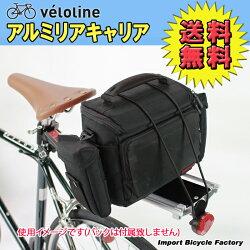 【送料無料/代金引換不可】VéloLine(ベロライン)アルミ製リアキャリアツーリングキャリアサイクル自転車荷台後付けシートポスト取り付けタイプ簡単取り付け耐荷重9kgリフレクター付きゴムバンド付き