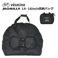 【代金引換不可】【送料無料】VéloLine(ベロライン)MOBILLY14.16インチ用収納バッグ折りたたみ車専用保管や持ち運びに便利10P28Sep16