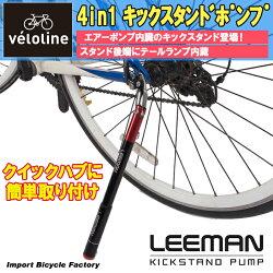 【代金引換不可】【送料無料】VéloLine(ベロライン)キックスタンドポンプ空気入れと自転車キックスタンドが一体化軽量207gLEDテールライト機能付き4in1機能満載クイックハブ用キックスタンド