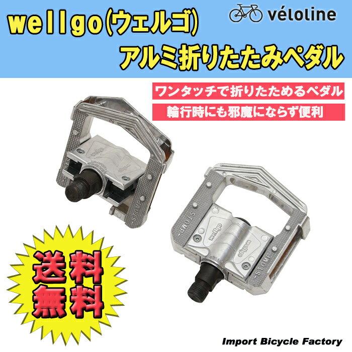 【送料無料】wellgo(ウェルゴ) アルミ折りたたみペダル 輪行時に便利 ワンタッチ折りたたみ式 左右セット 0113_flash