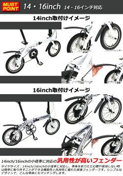 【送料無料】VéloLine(ベロライン)14インチ/16インチ用前後フェンダー簡単取り付けタイプ