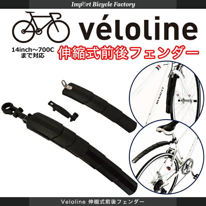 【送料無料】Vélo Line(ベロライン) 伸縮式 前後フェンダー 簡単取り付けタイプ 14インチ~700cに対応 0113_flash